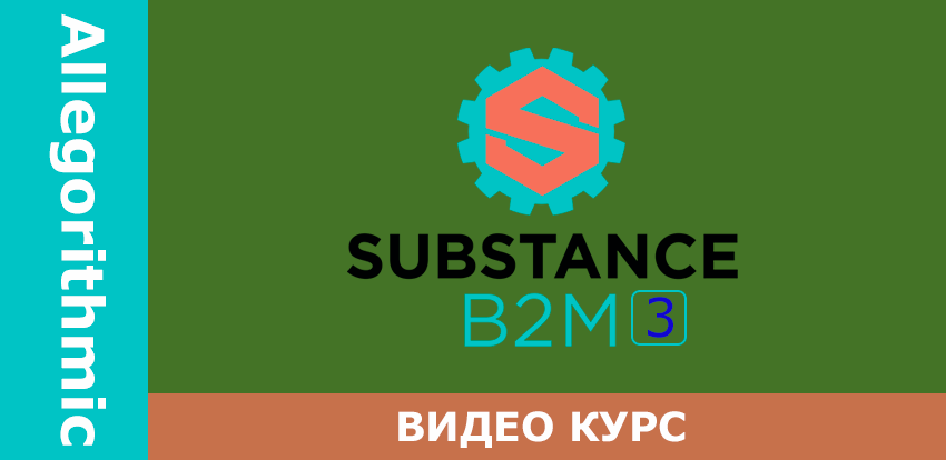 Уроки по Substance Bitmap2Material