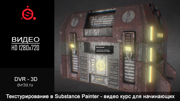 Уроки по Substance Painter