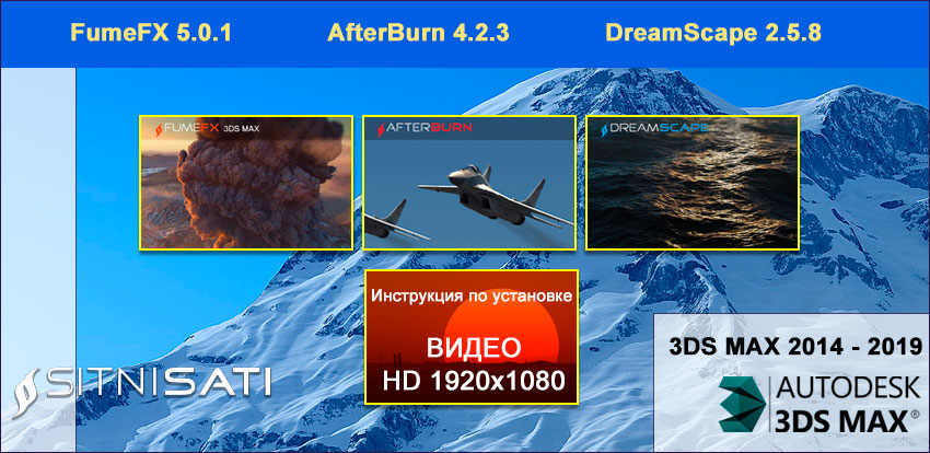 FumeFx, AfterBurn и DreamScape для 3DS MAX 2014 - 2019