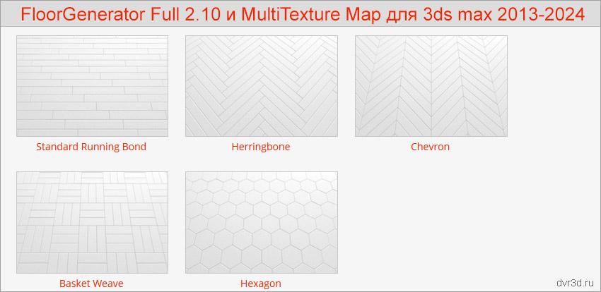 FloorGenerator Full 2 10 & MultiTexture Map для 3ds max 2014-2019
