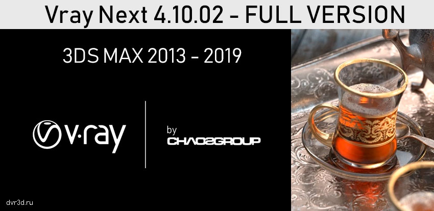 Скачать Vray Next для 3DS MAX 2013 - 2019 FULL VERSION Build 4.10.02