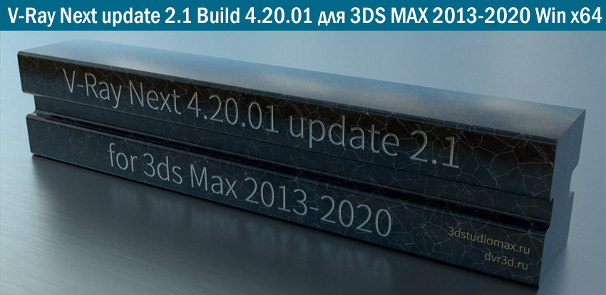 V-Ray Next update 2.1 Build 4.20.01 для 3DS MAX 2013-2020 Win x64