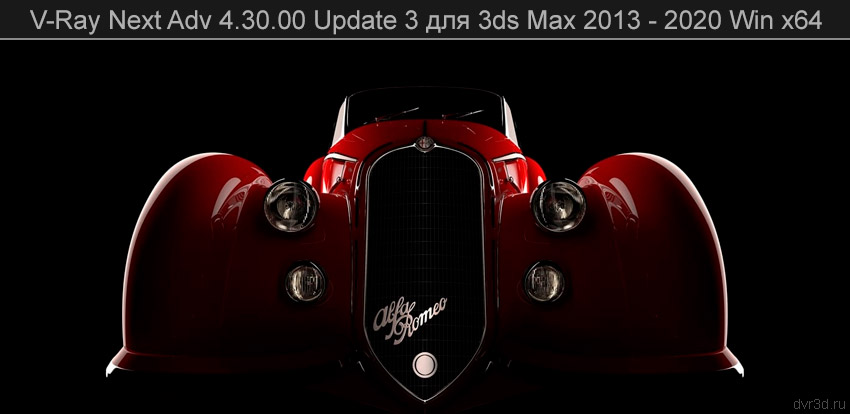 Скачать V-Ray Next Adv 4.30.00 Update 3 для 3DS MAX 2013 - 2020 Win x64