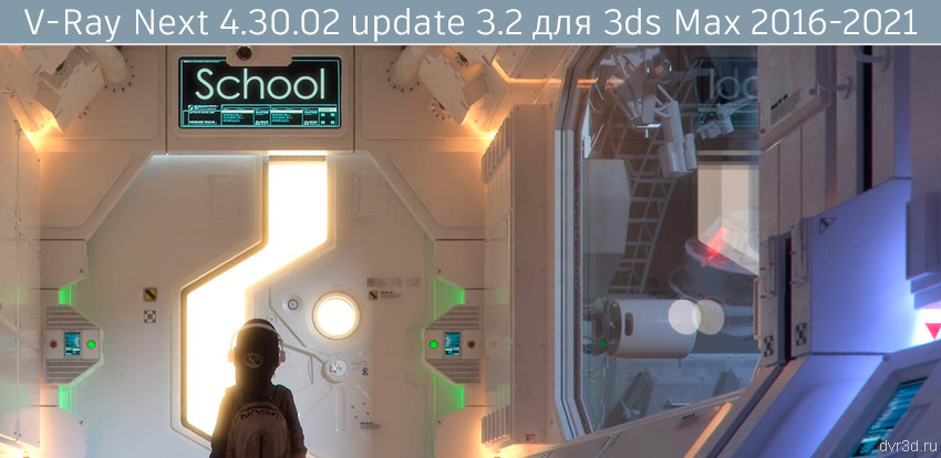 Скачать V-Ray Next 4.30.02 update 3.2 для 3DS MAX 2016 - 2021