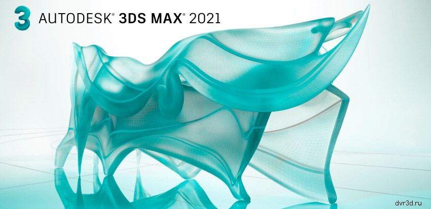 Скачать Autodesk 3DS MAX 2021 Win x64