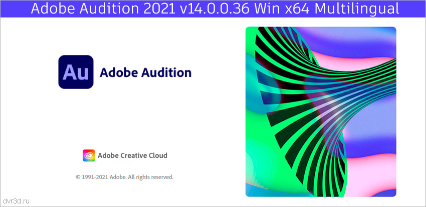 Скачать Adobe Audition 2021 версия 14.0.0.36 Win x64.