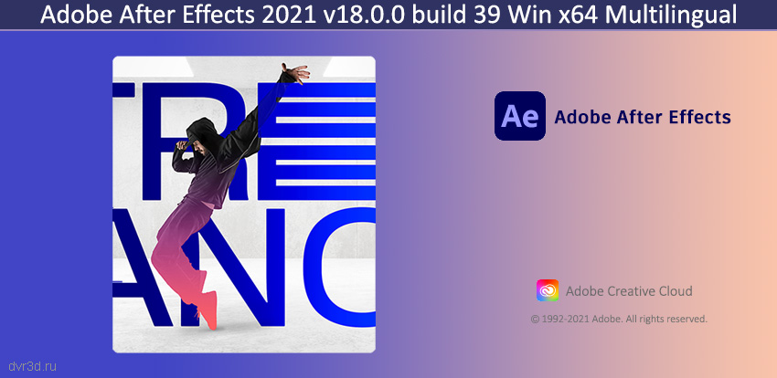 Скачать Adobe After Effects 2021 v18.0.0
